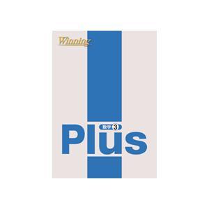 中学 ウイニングプラスWinning Plus 数学1〜3年 好学出版 新品