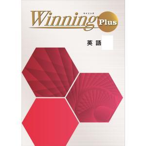 中学 ウイニングプラスWinning Plus 英語1〜3年 好学出版 新品