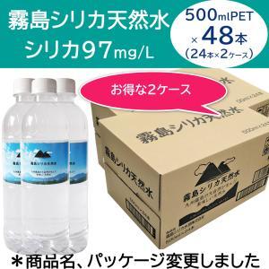 [お得な2ケース] シリカ水 シリカ含有ミネラルウォーター ...