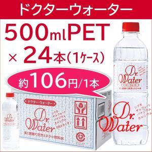 ケイ素水 ドクターウォーター 500ml×24本の関連商品5