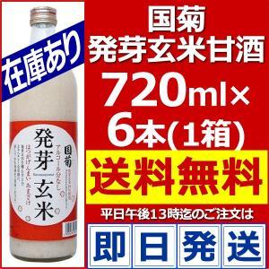 国菊 発芽玄米甘酒 720ml × 6本(1箱)送料無料...