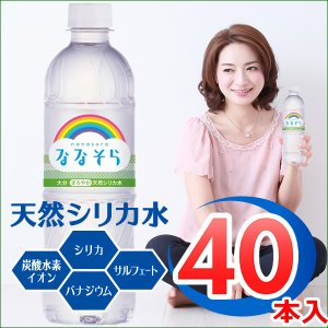 シリカ水 ななそら 525ml×48本【2ケース】...