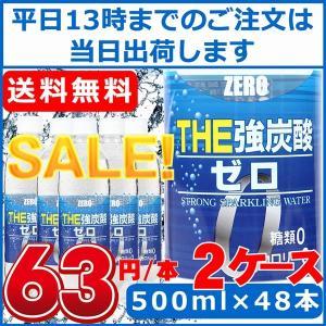 炭酸水 まとめ買い [2ケース] 500ml×48本 強炭酸...