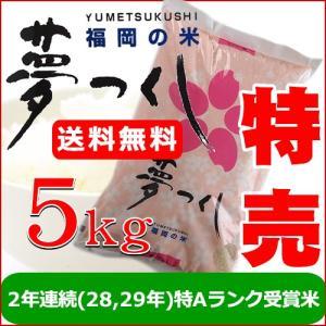 米 5kg 夢つくし 福岡県産 平成29年産...