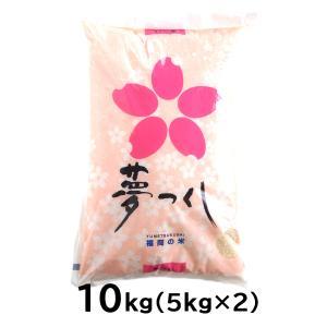 米 10kg 夢つくし 福岡県産 平成29年産...