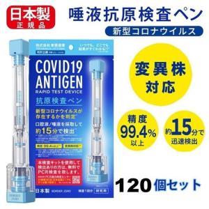 抗原検査キット 3個セット コロナ検査キット ワクチン  コロナ 簡単 即納  唾液 咽頭|sanyu-kousan