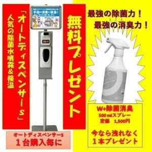 「オートディスペンサーS」SHOPオープン記念第2弾 除菌スプレープレゼント 即納 消毒液スタンド 自動消毒噴霧器|sanyu-kousan