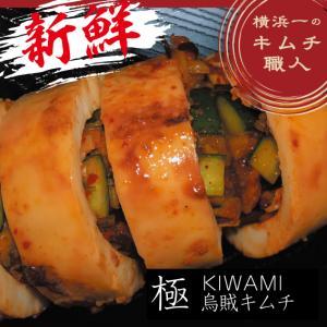 「極」 烏賊キムチ 約1kg(2杯)神奈川No1キムチ職人 まるまさ×サンユー 夢のコラボ|sanyu-kousan