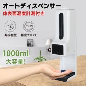 【即納】最新型 温度計付きアルコールディスペンサー  自動センサー 検温 検知 消毒液|sanyu-kousan