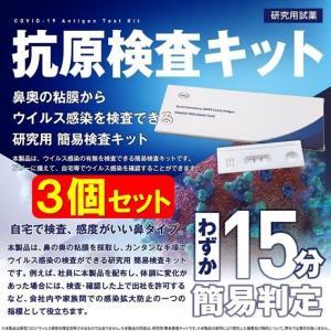 抗原検査キット 3個セット 郵送不要 コロナ検査 コロナ 簡単 即納  咽頭|sanyu-kousan
