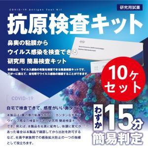 抗原検査キット 10セット 即納 新型コロナ感染対策 PCR|sanyu-kousan