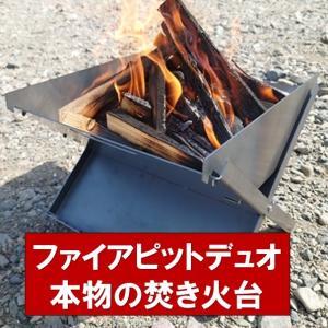 ファイヤーピットデュオ 焚き火台 男前 燃焼効率 焚き火 ファイヤーピットデュオ|sanyu-kousan