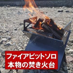 ファイアピットソロ 焚き火台 武骨 堅牢 ソロ焚き火台 ソロキャン ブッシュクラフト |sanyu-kousan