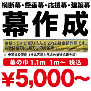 幕【巾1.1mまで】 横断幕 懸垂幕 垂れ幕 応援幕 タペストリー|sanyu-kousan