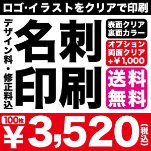 名刺作成 ロゴ イラストをクリアで印刷 仕事用 プライベート用 すかし|sanyu-kousan
