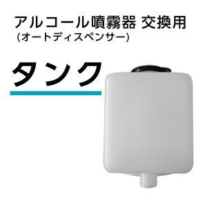 「オートディスペンサー」、「オートディスペンサーS」専用交換ボトル|sanyu-kousan