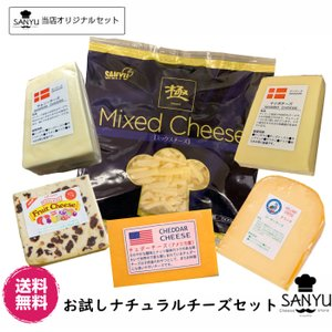当店(日本)で加工した商品をセットにしてお届け致します。デンマーク産マリボーチーズ200g・デンマー...