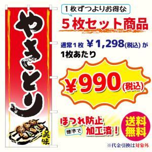 やきとり のぼり旗・5枚セット( ポンジ:1800×600mm 四方三巻縫製・右チチ)|sanyuu-store