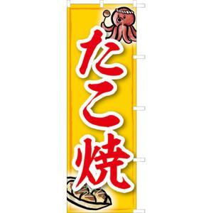 たこ焼 のぼり旗・5枚セット( ポンジ:1800×600mm 四方三巻縫製・右チチ)|sanyuu-store