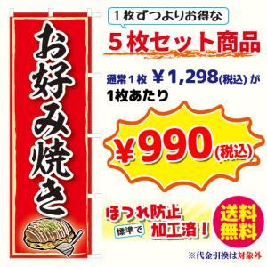 お好み焼き のぼり旗・5枚セット( ポンジ:1800×600mm 四方三巻縫製・右チチ)|sanyuu-store