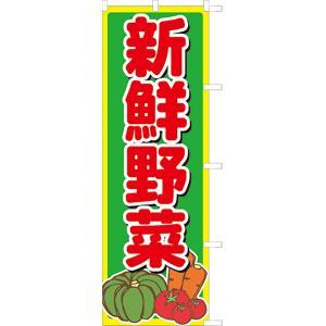 新鮮野菜 のぼり旗・5枚セット(ポンジ:1800×600mm 四方三巻縫製・右チチ)|sanyuu-store