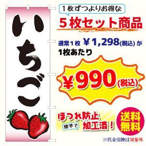 いちご のぼり旗・5枚セット( ポンジ:1800×600mm 四方三巻縫製・右チチ)|sanyuu-store