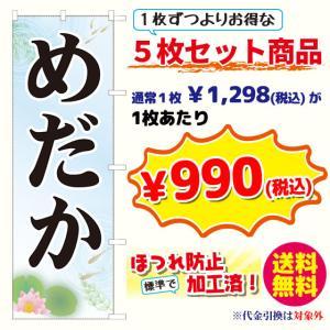 めだか のぼり旗・5枚セット(ポンジ:1800×600mm 四方三巻縫製・右チチ)|sanyuu-store