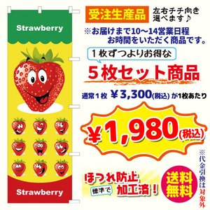 [受注生産品] Strawberry のぼり旗・5枚セット( ポンジ:1800×600mm 四方三巻縫製)|sanyuu-store