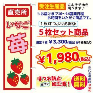 [受注生産品] 直売所 苺 のぼり旗・5枚セット( ポンジ:1800×600mm 四方三巻縫製)|sanyuu-store