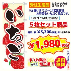 [受注生産品] いちご のぼり旗・5枚セット( ポンジ:1800×600mm 四方三巻縫製)|sanyuu-store