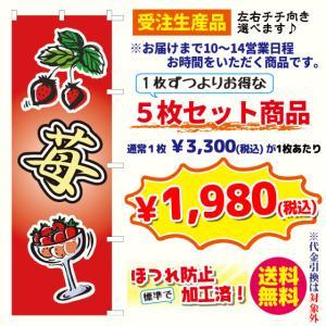 [受注生産品] 苺 のぼり旗・5枚セット( ポンジ:1800×600mm 四方三巻縫製)|sanyuu-store