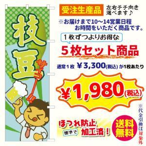 [受注生産品] 枝豆 のぼり旗・5枚セット( ポンジ:1800×600mm 四方三巻縫製)|sanyuu-store