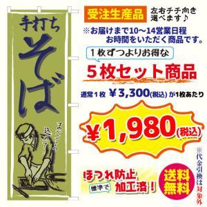 [受注生産品] 手打ちそば のぼり旗・5枚セット( ポンジ:1800×600mm 四方三巻縫製)|sanyuu-store
