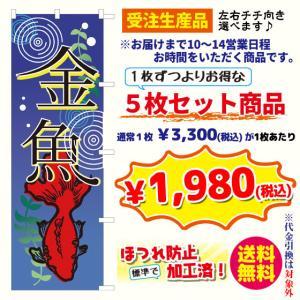 [受注生産品] 金魚 のぼり旗・5枚セット( ポンジ:1800×600mm 四方三巻縫製)|sanyuu-store