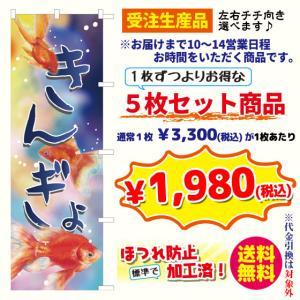 [受注生産品] きんぎょ のぼり旗・5枚セット( ポンジ:1800×600mm 四方三巻縫製)|sanyuu-store