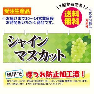 [受注生産品] シャインマスカット 横幕(ポンジ:600×1800mm 四方三巻縫製) sanyuu-store