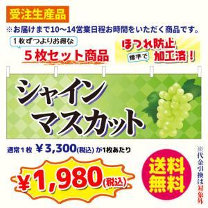 [受注生産品] シャインマスカット 横幕・5枚セット(ポンジ:600×1800mm 四方三巻縫製) sanyuu-store