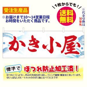 [受注生産品] かき小屋 横幕(ポンジ:600×1800mm 四方三巻縫製) sanyuu-store