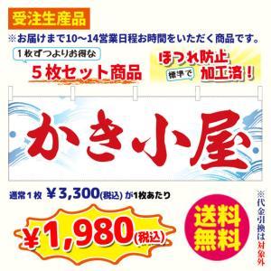 [受注生産品] かき小屋 横幕・5枚セット(ポンジ:600×1800mm 四方三巻縫製) sanyuu-store