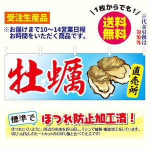 [受注生産品] 牡蠣 直売所 横幕(ポンジ:600×1800mm 四方三巻縫製) sanyuu-store