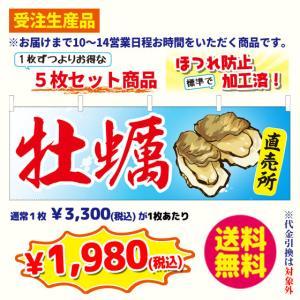 [受注生産品] 牡蠣 直売所 横幕・5枚セット(ポンジ:600×1800mm 四方三巻縫製) sanyuu-store