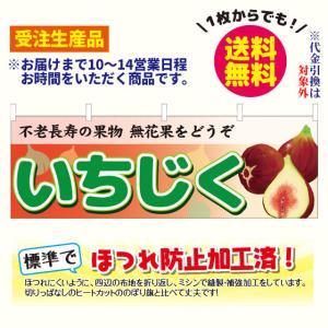 [受注生産品] いちじく 横幕(ポンジ:600×1800mm 四方三巻縫製) sanyuu-store
