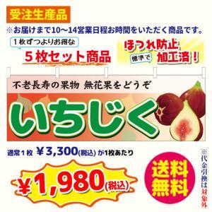 [受注生産品] いちじく 横幕・5枚セット(ポンジ:600×1800mm 四方三巻縫製) sanyuu-store