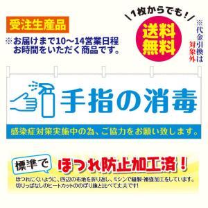 [受注生産品] 手指の消毒 横幕(ポンジ:600×1800mm 四方三巻縫製) sanyuu-store