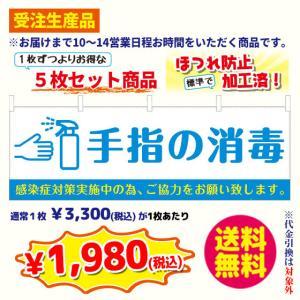 [受注生産品] 手指の消毒 横幕・5枚セット(ポンジ:600×1800mm 四方三巻縫製) sanyuu-store
