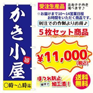 [受注生産品] かき小屋 名入れのぼり旗・5枚セット( ポンジ:1800×600mm 四方三巻縫製)|sanyuu-store