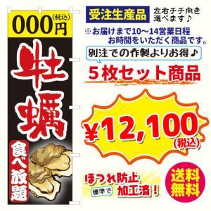 [受注生産品] 牡蠣 食べ放題 名入れのぼり旗・5枚セット( ポンジ:1800×600mm 四方三巻縫製)|sanyuu-store