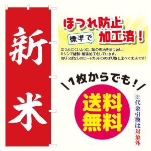 新米 のぼり旗(ポンジ:1800×600mm 三方三巻縫製・右チチ)