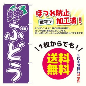 ぶどう のぼり旗(ポンジ:1800×600mm 三方三巻縫製・右チチ)
