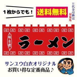 味自慢ラーメン のれん(天竺木綿:700×1750mm 5巾・共チチ) sanyuu-store